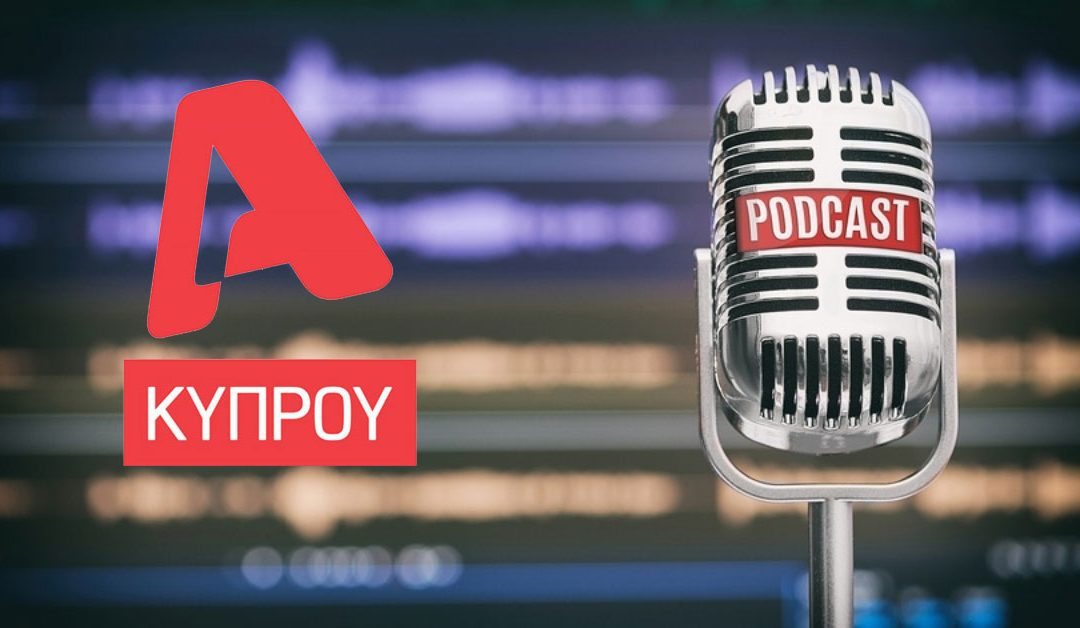 Εγκαινιάζουμε την παραγωγή των Podcast επεισοδίων του Alpha Kύπρου
