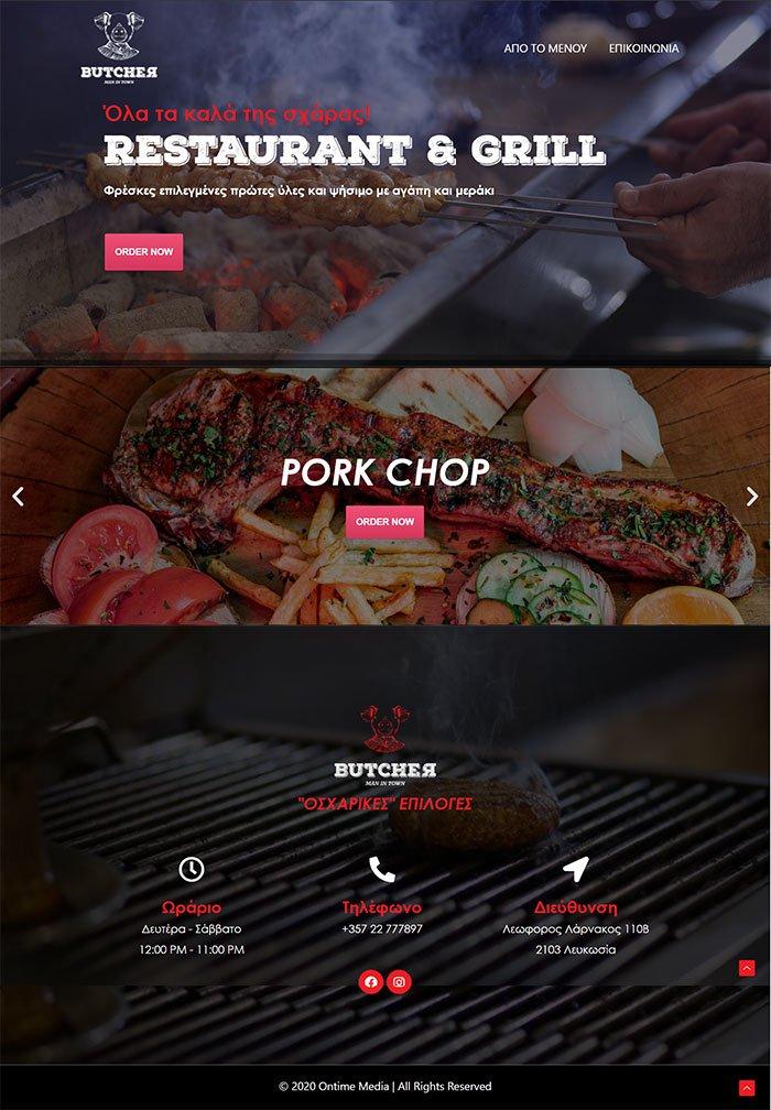 Butcherman Website